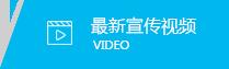 爱华仕越走越轻宣传视频