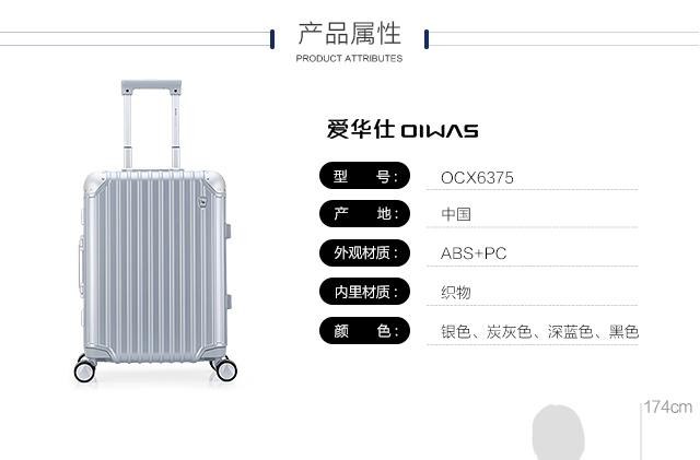 行李箱产品属性
