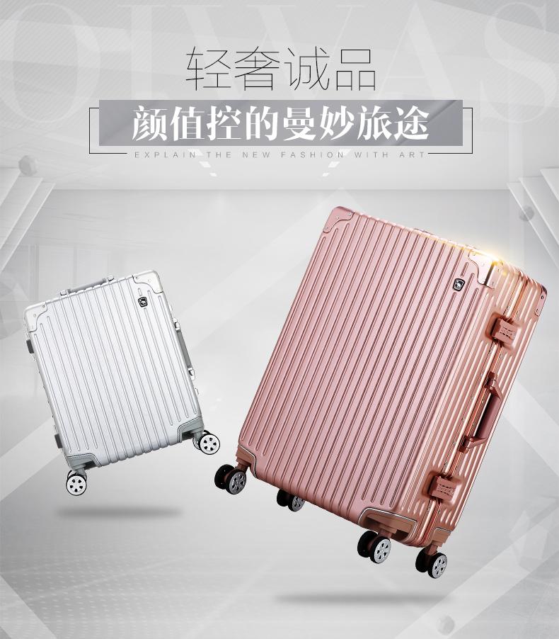 爱华仕机长系列旅行箱