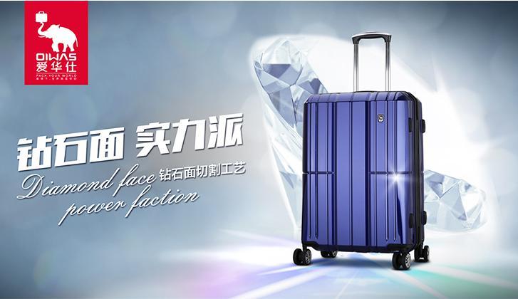 省钱篇:出国怎样托运旅行拉杆箱更划算?