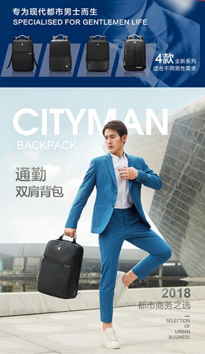 出差从轻装开始!一款专为都市男士而生的双肩电脑包
