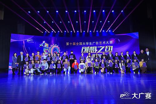 第十届大广赛颁奖盛典,爱华仕助你成就创意梦想!