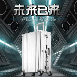 铝镁合金旅行箱:精工品质,出行更有保障!