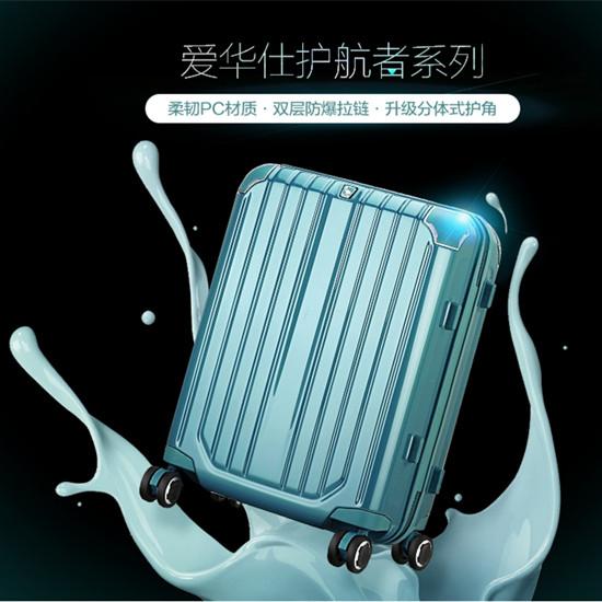 出行必备:爱华仕时尚又坚韧的新品质旅行箱